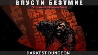 Darkest Dungeon - Впусти безумие