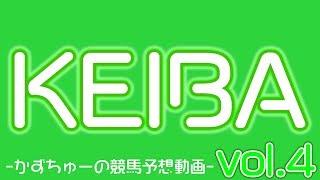 -かずちゅーの競馬予想動画-vol.4