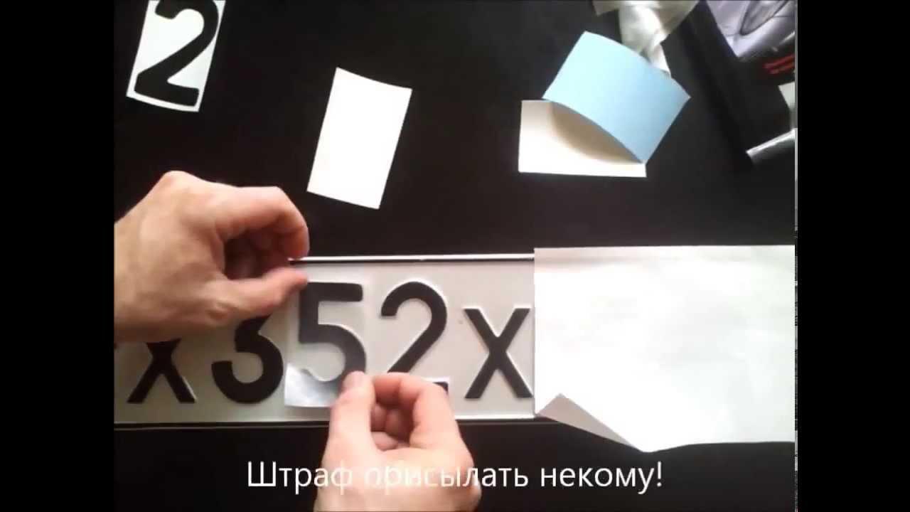 Восстановление гос номера автомобиля - YouTube