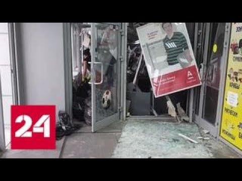 """Тряхнуло хорошо: грабители подорвали банкомат в отделении """"Альфа-банка"""" - Россия 24"""