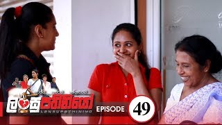 Lansupathiniyo | Episode 49 - (2020-01-31) | ITN Thumbnail