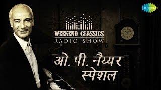 Weekend Classic Radio Show | O P Nayyar Special | Diwana Hua Badal | Aao Huzoor Tumko | Uden Jab Jab
