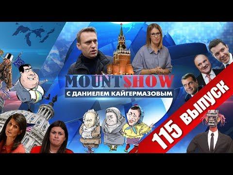 Собчак мстит Навальному? Троянской конь в рядах оппозиции. MOUNT SHOW #115