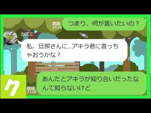 【LINE】アホな勘ぐりで無駄に疑ってくるママ友が私の旦那を狙ってる!?→その後、衝撃の結果にwww