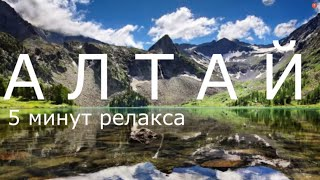 Девственная природа Virgin nature Altai июнь 2020 Горный Алтай без туристов Когда откроют сезон?