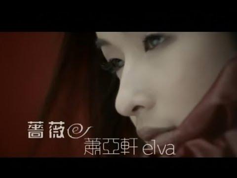 蕭亞軒 Elva Hsiao - 薔薇 Blossom In Red (官方完整版MV)