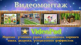 Уроки VideoPad -монтаж учебного фильма
