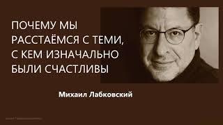 Почему мы расстаёмся с теми, с кем были счастливы Михаил Лабковский