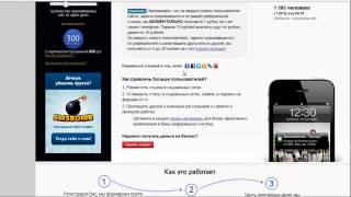 P2P BZ Новый сервис для заработка в Интернет на просмотре рекламы без вложений