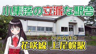 【花が咲き誇る駅】厚岸町 JR花咲線 上尾幌駅【北海道】