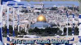 С ДНЕМ НЕЗАВИСИМОСТИ, ИЗРАИЛЬ!