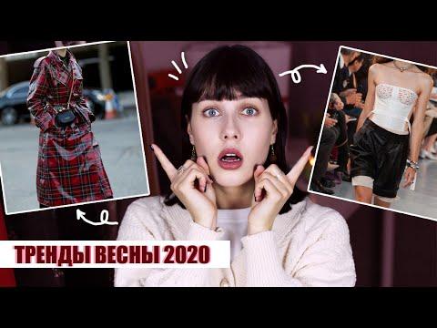 САМЫЕ МОДНЫЕ ТРЕНДЫ 2020! 🔥 ГИД ПО ТРЕНДАМ ВЕСНЫ 2020: ОДЕЖДА, ЦВЕТА, ФАСОНЫ