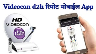 Videocon d2h Remote Mobile App || Mobile ko remote kaise banaye || Videocon d2h Remote App