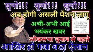 18 JAN: अभी-अभी आई भयंकर खबर,अब होगी असली पेंशन लागू,लोकसभा चुनाव से पहले बडा़ ऐलान#govtemployees