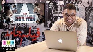 Captain America: Civil War Trailer 2 Reaction بالعربي | فيلم جامد