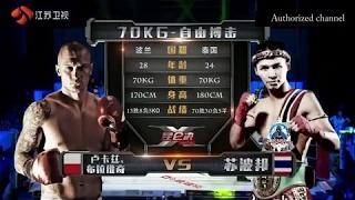 kunlun Fight Superbon Banchamek VS Łukasz Pławecki  ซุปเปอร์บอน VS Lukasz ดุเดือด เลือดพล่าน HD