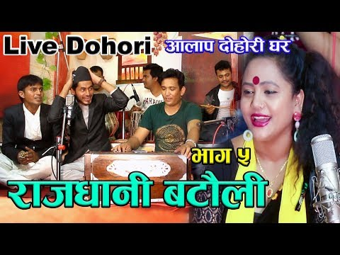Purnakala BC new Nepali live lok dohori song | Rajdhani batauli | Hari DC | Aalap Dohori ghar