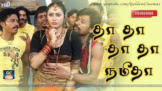 தா தா நமீதா | Tha Tha Namitha | Viyabari | SJ Suryah | Namitha | Tamannaah | Deva | HD