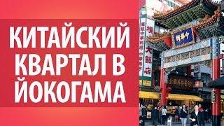 Китайский квартал в Йокогама. Китайский ресторан. Достопримечательности Японии.(Китайский квартал в Йокогама. Китайский ресторан. Достопримечательности Японии. http://goo.gl/BOzmHg - Получите..., 2015-11-28T07:51:16.000Z)