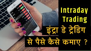 What is Intraday Trading | Explained in Hindi - Start Investing and Trading with Groww App