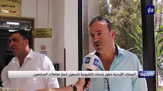 الجمارك الأردنية تطور خدمات إلكترونية لتسهيل إنجاز معاملات المراجعين - (1-10-2017)
