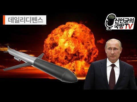 악마의 무기! 대폭발한 러시아 미사일의 충격적 실체!