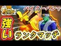 【ドラゴンボールレジェンズ】初ランクマッチ実況が超熱かった!最高レアの『パイクーハン』も強えぇ!!【最新作アプリ】