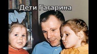 Как сейчас выглядят дети и внуки Юрия Гагарина? Как сложилась жизнь дочерей