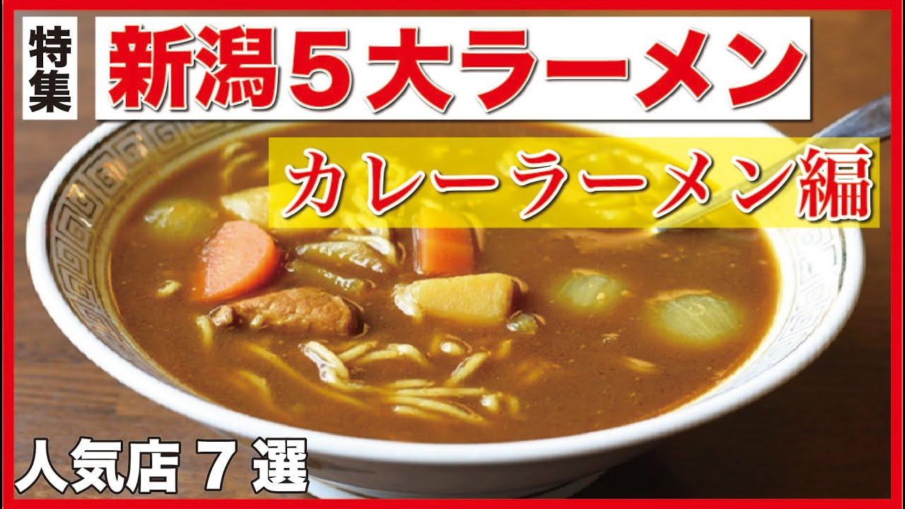 【新潟名物】カレーラーメンのオススメ店7選!紹介します!