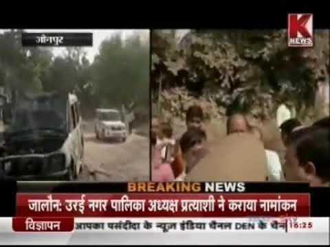 Khuthan Jaunpur block pr hua bawal pramukh