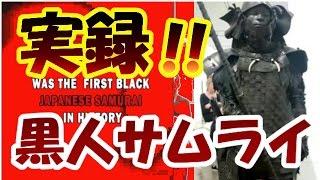 海外の反応 日本で平等に扱われた黒人奴隷の歴史に海外が「映画化希望!」