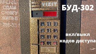 как включить выключить общий и индивид код на домофоне хуезит буд 302К
