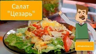 Салат цезарь с курицей классический простой рецепт  🍴