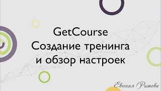 GetCourse. Создание тренинга и обзор настроек. Платформа для онлайн-курсов Геткурс.