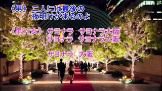 サヨナラ大阪/菅野ゆたか&喜多村ともみ ♪♪カバー(男性パート キー:−2)