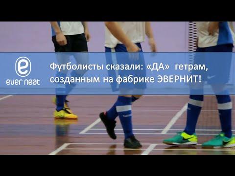 Одежда и обувь для футбола - YouTube