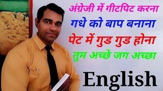Daily Use English Sentences | इंग्लिश सीखें | Learn English Through Hindi
