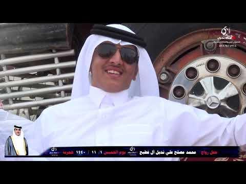 حفل زواج  / محمد مصلح علي نديل آل فطيح