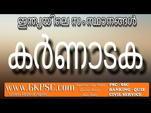 കർണാടക Karnataka PSC Indian States Question Answer - GKPSC Coaching Class Malayalam