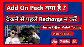 What is Add On Pack ? Work From Home ₹ 251 😏Jio Offer 2020 🔥