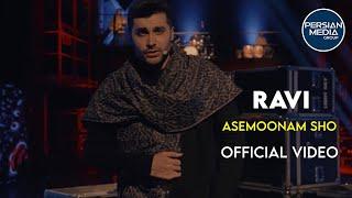 Ravi - Asemoonam Sho   Official Video ( راوی - آسمونم شو )