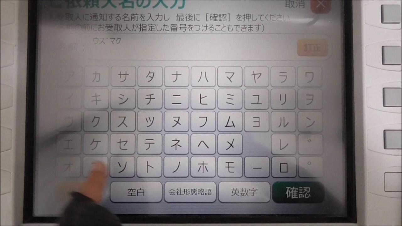 ゆうちょ 銀行 から 三井 住友 銀行 振込 手数料