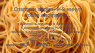 Сколько и как варить спагетти? Барилла №1 (капеллини), Барилла №3  (спагеттини), Барилла №5