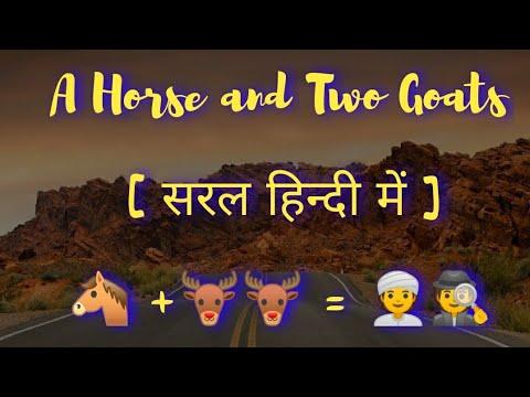ICSE | Treasure Trove | A Horse And Two Goats | HINDI Explanation | R. K. Narayan | With Summary