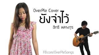 ยังจำไว้   อิทธิ  OverPle Cover