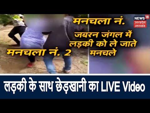 Jhansi से लड़की के साथ छेड़खानी का LIVE Video