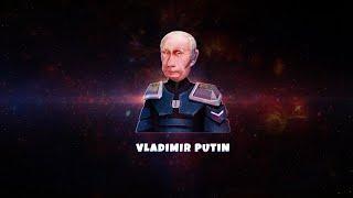 Путин 2021