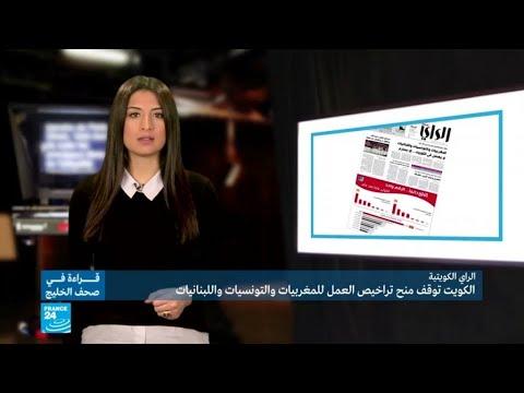 المغربيات والتونسيات واللبنانيات ممنوعات من العمل في الكويت دون محرم  - 13:56-2018 / 12 / 5