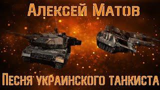 Песня украинского танкиста