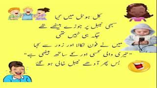 New funny jokes in urdu Parhtay jao aur hastay jao